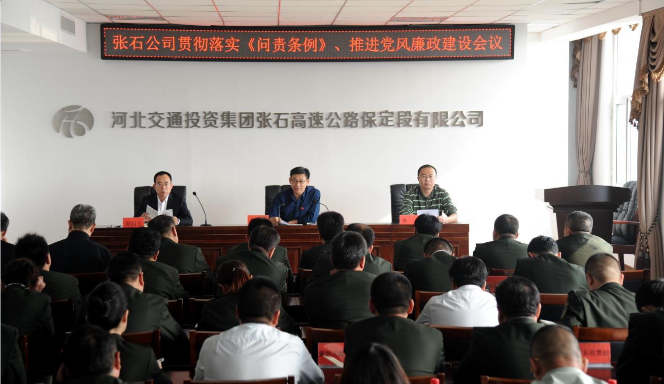 张石公司学习贯彻《问责条例》推进党风廉...