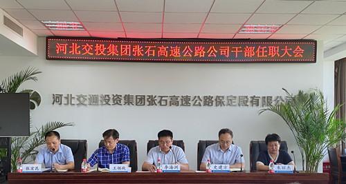 张石公司召开干部任职大会